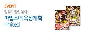 라이트노벨 신간 〈마법소년 육성계획 리미티드〉 출간 기념 10% 할인전