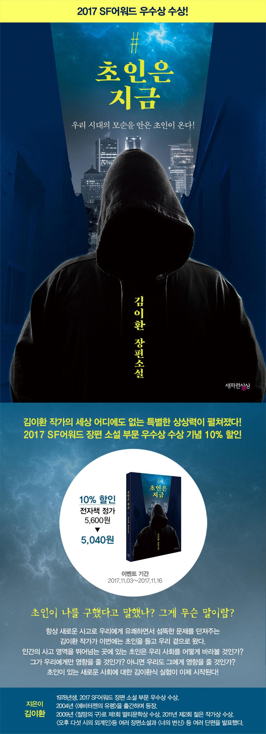 SF어워드 우수상 수상 김이환 작가님의 〈초인은 지금〉 10% 할인전!