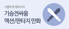 액션/판타지 만화 테마관