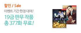 19금 판무 작품! 총 377화 대여 무료 이벤트