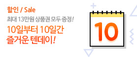 매월 10일부터 10일간 최대 13만원의 혜택! 즐거운 텐데이!