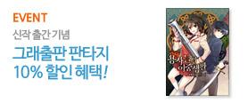〈용사들의 이중생활〉 출간 기념 그래출판 판타지 10% 할인!