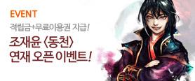 조재윤 〈동천〉 연재 오픈 기념 이벤트