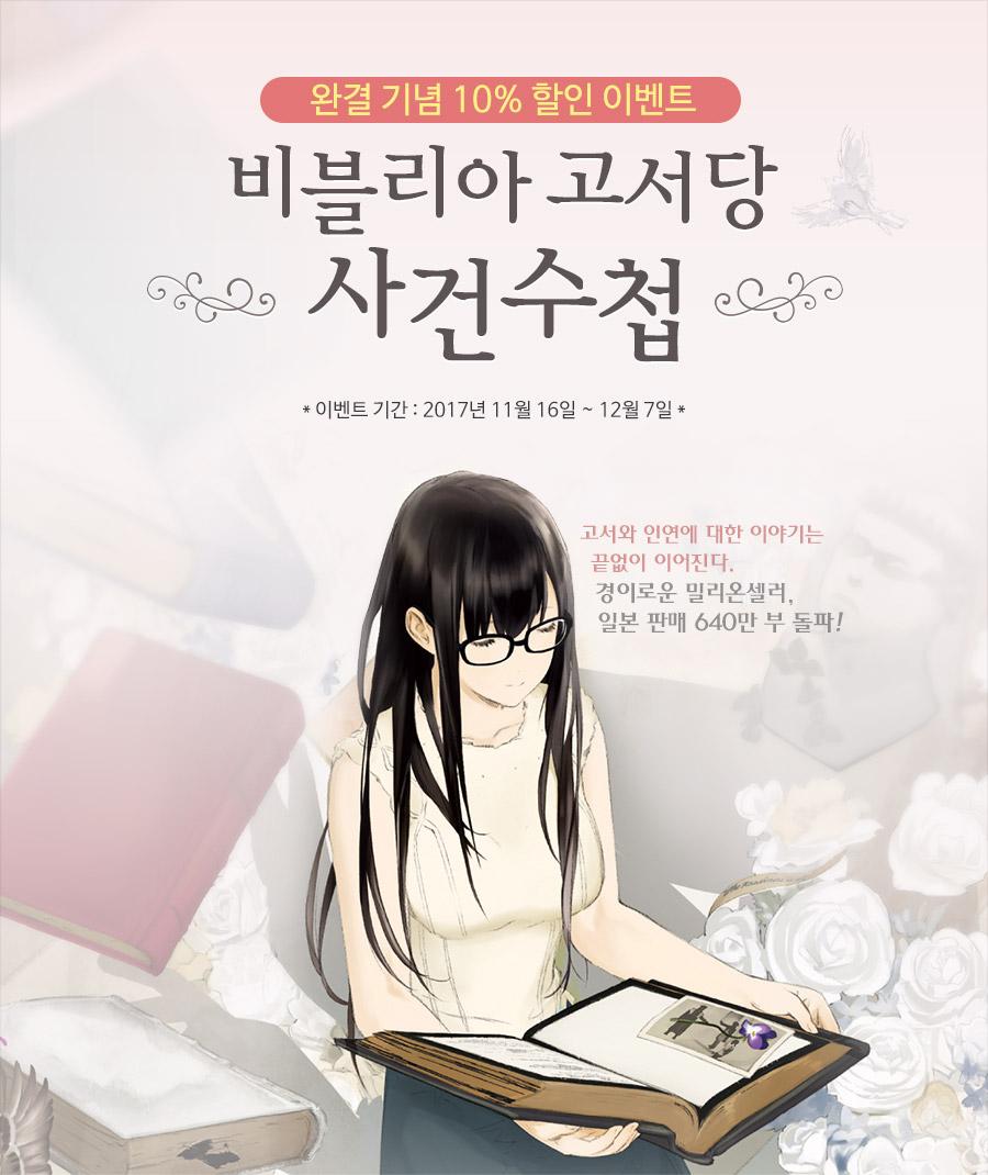 〈비블리아 고서당 사건수첩〉 완결권 출간 기념!