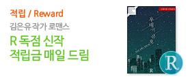 김은유 〈후배의 유혹〉 출간기념
