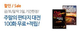 주말의 판타지 대전, 100화 무료 + 추가 적립!