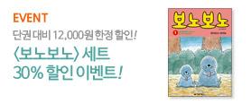 거북이북스 〈보노보노〉 세트 30% 할인 판매 이벤트!