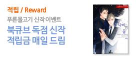푸른물고기 〈나비의 꿈 (외전증보판)〉 출간 기념
