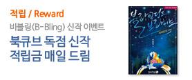 비블링(B-Bling) 〈블라인디드 브라이드-비하인드 (외전)〉 출간 기념