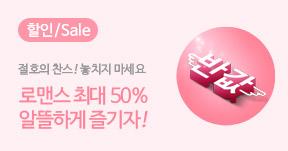 로맨스 최대 50% 할인관!!