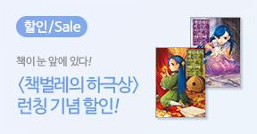 길찾기 〈책벌레의 하극상〉 2부 런칭 기념 10% 할인전