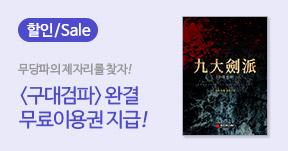 구대검파 완결 기념 - 무료이용권 5장 즉시 지급!