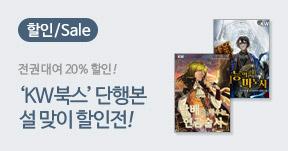 KW북스 설 맞이 특별 할인전!