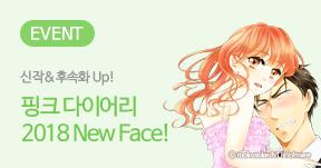 〈핑크다이어리〉 2018! New Face!