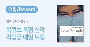 예인 〈Love Episode〉 출간기념