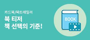 카드북/북트레일러 모아보기