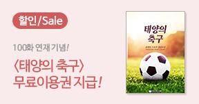100화 연재 기념, 〈태양의 축구〉 무료이용권 지급!