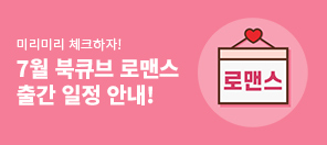 3월 북큐브 로맨스 출간 일정 안내 ♥