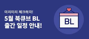 11월 북큐브 BL 출간 일정 안내