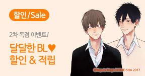 달달한 BL♥ 2차 독점 이벤트!