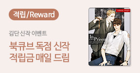 김단 〈인 프리즌 (in Prison)〉 출간 기념