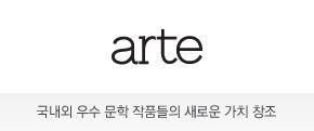 arte(아르테)