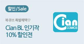 [시안] BL 인기작 10% 할인전!