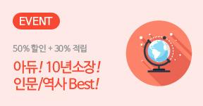 마지막 찬스, 10년 소장 인문/역사 BEST 도서