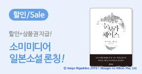 소미미디어 론칭 기념! 일본소설 10% 할인 이벤트