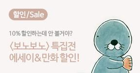 보노보노 특집전! 보노보노 에세이 & 만화 할인 이벤트