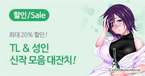 TL & 성인 신작 모음 대잔치!