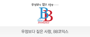소미미디어 Blue Bromance